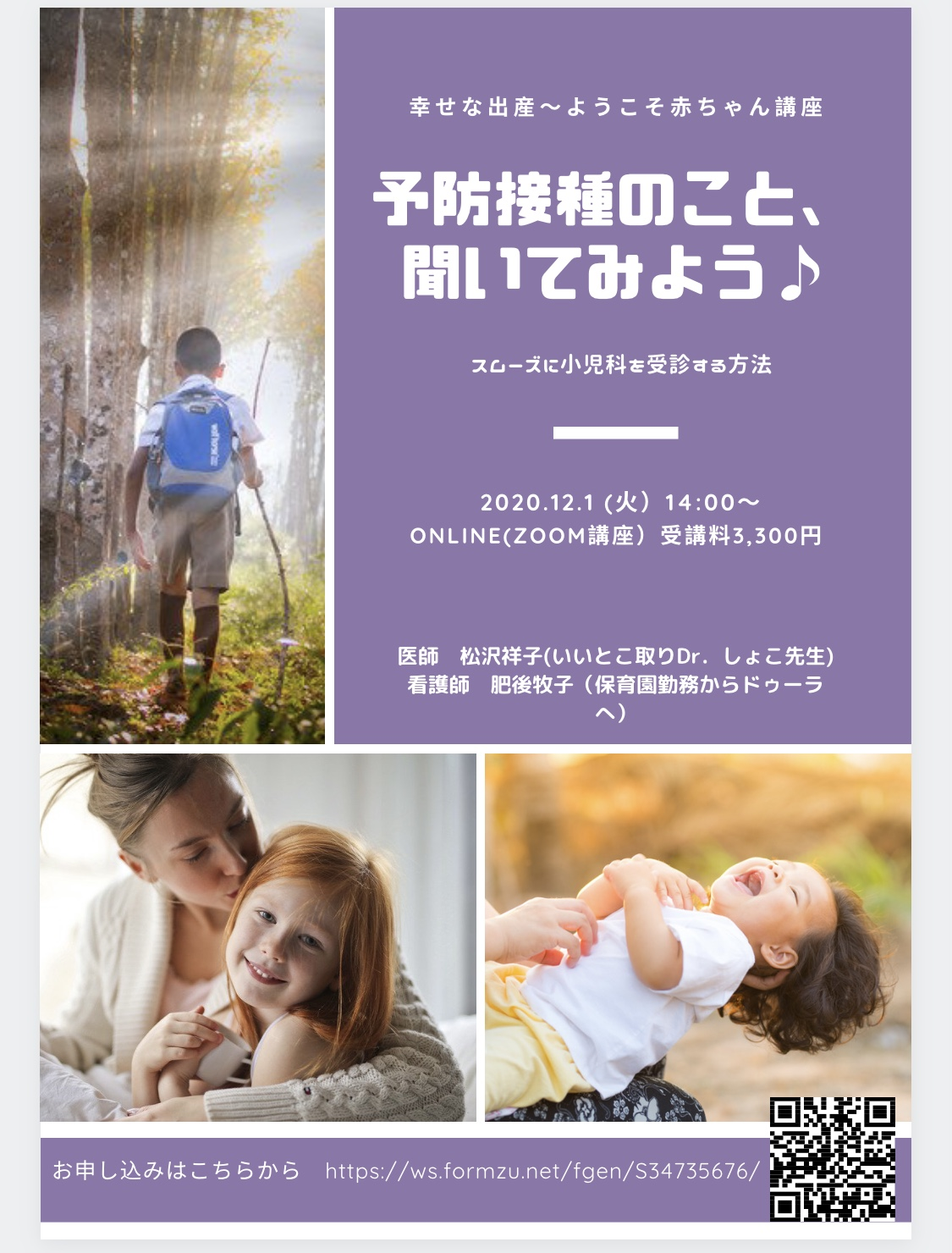 予防接種のことのこと聞いてみよう♪  幸せな出産~ようこそ赤ちゃん講座vol.4