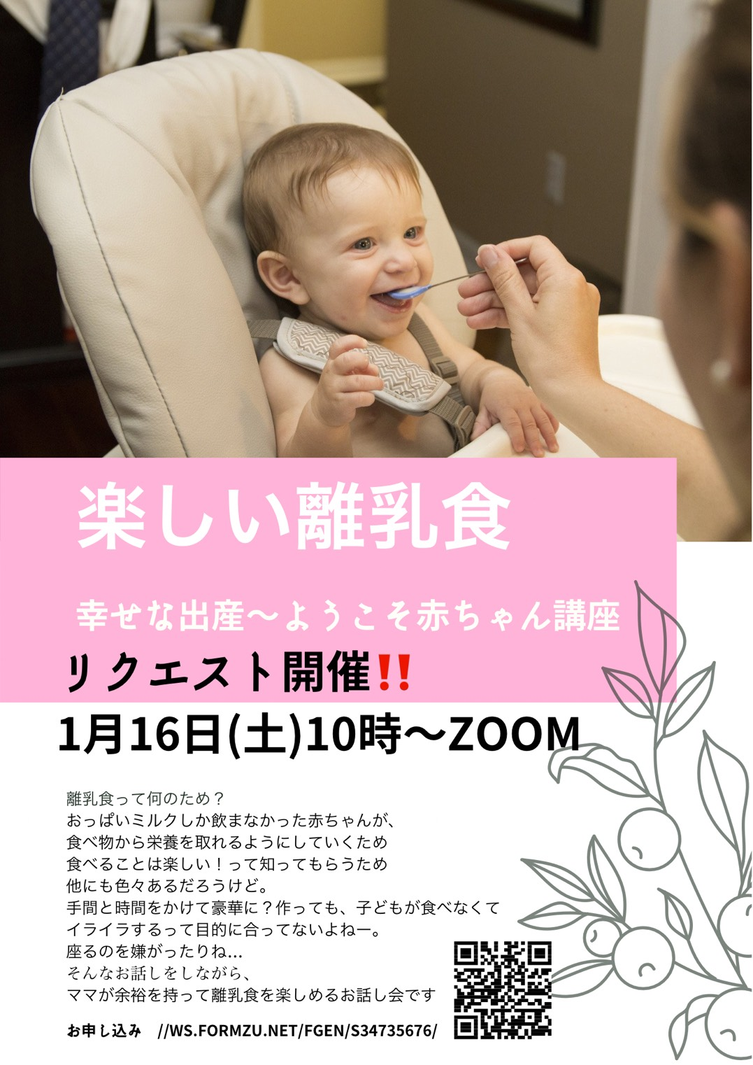 【楽しい離乳食】幸せな出産~ようこそ赤ちゃん講座