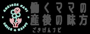 ヘッダーロゴ漢字